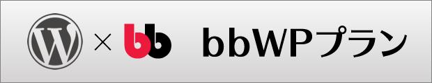 bbWPプラン